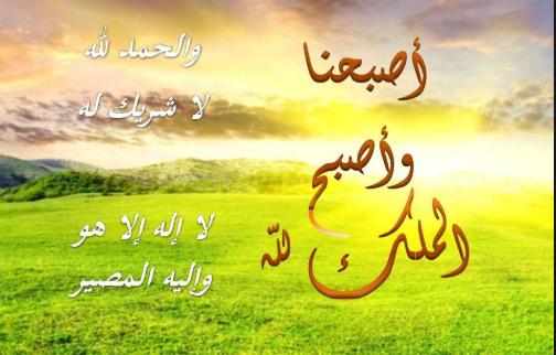 اجمل صور صباح الخير أصبحنا وأصبح الملك لله نجوم سورية