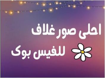 صور غلاف للفيس بوك عبارات ورسايل شبابية رائعة 2019 نجوم سورية
