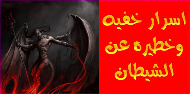 معلومات عن الشيطان نجوم سورية