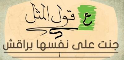 قصة المثل القائل على نفسها جنت براقش نجوم سورية