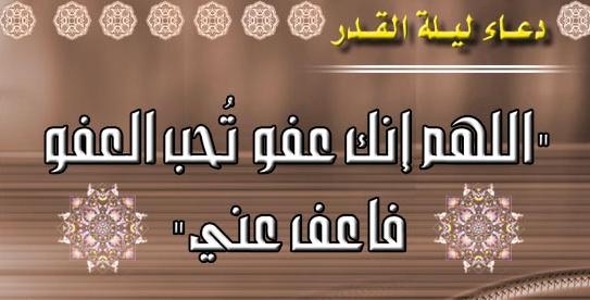 دعاء ليلة القدر محمد جبريل نجوم سورية