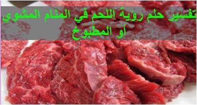 تفسير حلم اللحم تفسير رؤيا اللحم نجوم سورية