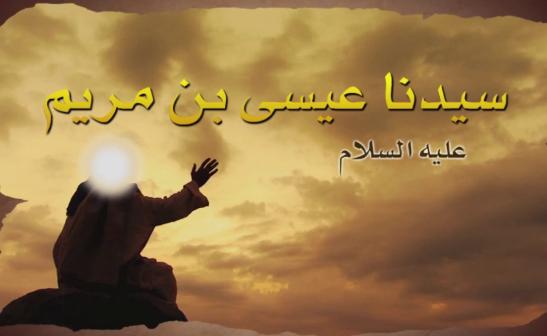 قصة نبي الله عيسى عليه السلام - نجوم سورية