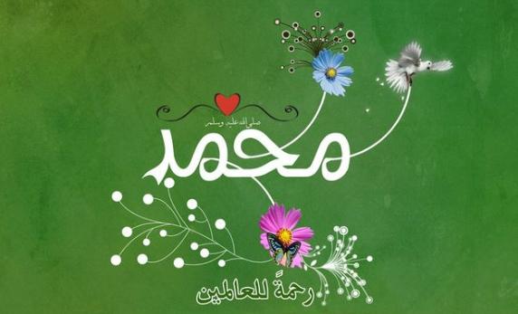 معلومات عن الرسول محمد صلى الله عليه واله و سلم نجوم سورية