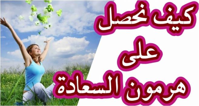 هرمون الأندروفين نجوم سورية