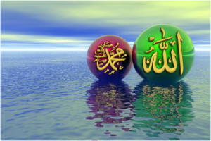 صور الله محمد