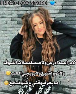 صور خلفيات بنات مكتوب عليها اجمل كلام نجوم سورية