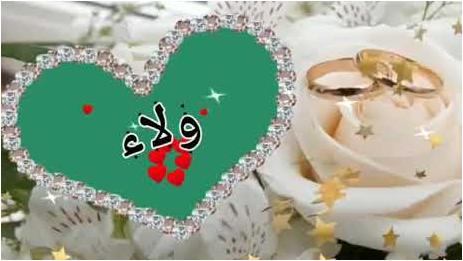صور ومعنى اسم ولاء Wala نجوم سورية