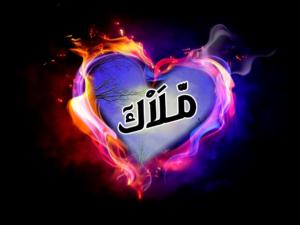 صور ومعنى اسم ملاك Malak نجوم سورية