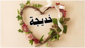 صور ومعنى اسم خديجة Khadija نجوم سورية