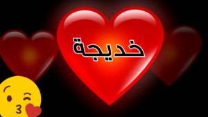 صور اسم خديجه قاموس الأسماء و المعاني