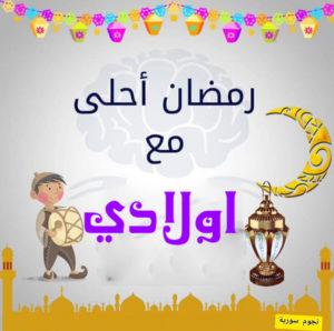 رمضان احلى مع اولادي اجمل بطاقات لرمضان نجوم سورية
