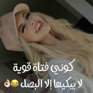 صور بنات مكتوب عليها كلام كبرياء صور بنات2020 عبارات غرور نجوم سورية