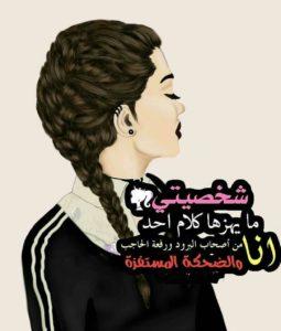 صور بنات جيرلي مكتوب عليها2020 رمزيات بنات جيرلي2020 نجوم سورية