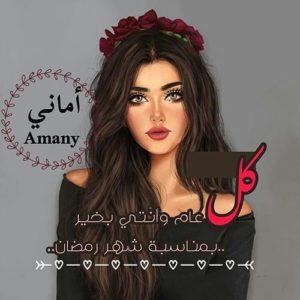 اسم اماني,