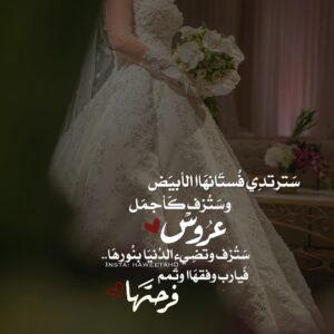 اجمل خلفيات للعروس 2021 صور عروس نجوم سورية