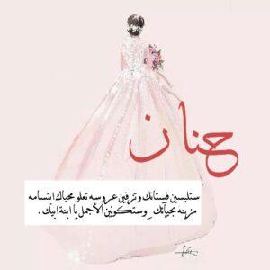 صور اجمل خلفيات عروس للتصميم Yasmina
