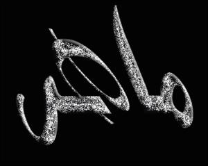 صور اسم ماهر Maher خلفية سوداء للتصميم معنى اسم ماهرmaher نجوم سورية