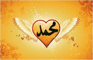 صور اسم محمد Mohammed في قلب حب 2021 صور اسامي نجوم سورية