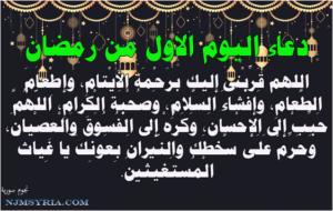 دعاء اليوم الاوال من رمضان,دعاء يوم 1 رمضان