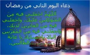 دعاء اليوم الثاني من رمضان,دعاء يوم 2 رمضان